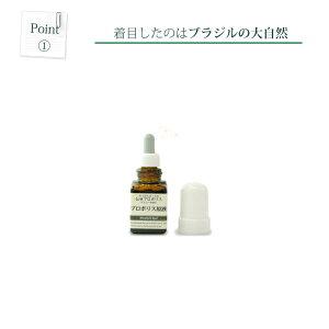伝承プロポリス原液(約1ヵ月分/20ml)リキッドブラジル健康食品サプリメントサプリ養蜂場美容健康アレクリン送料込