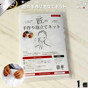 匠の手作り泡立てネット 白 袋型 (90×140mm)【クーポン配布中】 洗顔ネット 国産 日本製 泡だて 泡たて あわだて あわたて モコモコの泡々 MADE IN JAPAN 【3980円以上で送料無料】