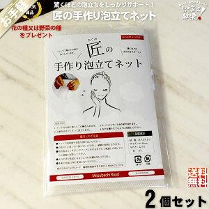 【お手軽 / 2個セット】 匠の手作り泡立てネット 白 袋型 【花の種 / 野菜の種プレゼント】 (90×140mm) 洗顔ネット 国産 日本製 泡だて 泡たて あわだて あわたて モコモコの泡々 MADE IN JAPAN