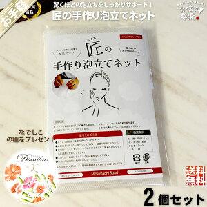 【お手軽 / 2個セット】 匠の手作り泡立てネット 白 【なでしこの種プレゼント】 (90×140mm) 洗顔ネット 国産 日本製 泡だて 泡たて あわだて あわたて モコモコの泡々 MADE IN JAPAN 【クーポン