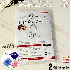 【お手軽 / 2個セット】 匠の手作り泡立てネット 白 【矢車草の種プレゼント】 (90×140mm) 洗顔ネット 国産 日本製 泡だて 泡たて あわだて あわたて モコモコの泡々 MADE IN JAPAN 【クーポン配