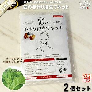 【お手軽 / 2個セット】 匠の手作り泡立てネット 白 【リーフレタスの種プレゼント】 (90×140mm) 洗顔ネット 国産 日本製 泡だて 泡たて あわだて あわたて モコモコの泡々 MADE IN JAPAN 【クー