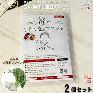 【お手軽 / 2個セット】 匠の手作り泡立てネット 白 【小かぶの種プレゼント】 (90×140mm) 洗顔ネット 国産 日本製 泡だて 泡たて あわだて あわたて モコモコの泡々 MADE IN JAPAN 【クーポン配