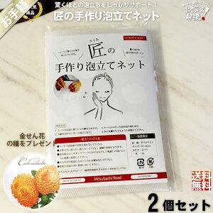 【お手軽 / 2個セット】 匠の手作り泡立てネット 白 【金せん花の種プレゼント】 (90×140mm) 洗顔ネット 国産 日本製 泡だて 泡たて あわだて あわたて モコモコの泡々 MADE IN JAPAN 【クーポン