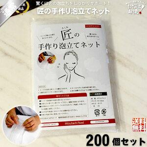 【200個セット】 匠の手作り泡立てネット 白 袋型 (90×140mm)【クーポン配布中】 洗顔ネット 国産 日本製 泡だて 泡たて あわだて あわたて モコモコの泡々 MADE IN JAPAN 送料込 【送料無料】