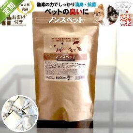 <定期購入> ノンスペット ペット用品専用洗浄剤 消臭 抗菌 (30g×8包) 送料込【送料無料】