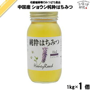 【ポイント2倍】中国産ショウシはちみつ 瓶入 (1kg) 【クーポン配布中】 藤井養蜂場 藤井 フジイ ふじい 純粋ハチミツ 純粋はちみつ 純粋蜂蜜 はちみつ 蜂蜜 ハチミツ 養蜂場 しょうし【398