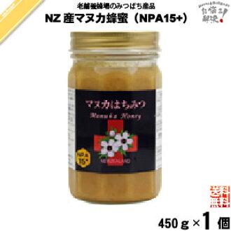 マヌカ honey NPA15+ (450 g) new Zelan doma rice bran honey Manu head rice bran honey Manu Kach minute Fujii apiary from New Zealand