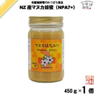 マヌカ honey NPA7+ (450 g) new Zelan doma rice bran honey Manu head rice bran honey Manu Kach minute Fujii apiary from New Zealand