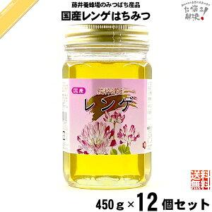【12個セット】 国産レンゲはちみつ 瓶入 (450g) 【クーポン配布中】 藤井養蜂場 藤井 フジイ ふじい 国産蜂蜜 国産ハチミツ 日本製 れんげ 蓮華 純粋ハチミツ 純粋はちみつ 純粋蜂蜜 はち