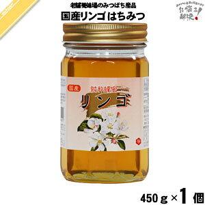 国産リンゴはちみつ 瓶入 (450g) 【クーポン配布中】 藤井養蜂場 藤井 フジイ ふじい 国産蜂蜜 国産ハチミツ 日本製 りんご 林檎 純粋ハチミツ 純粋はちみつ 純粋蜂蜜 はちみつ 蜂蜜 ハチミ