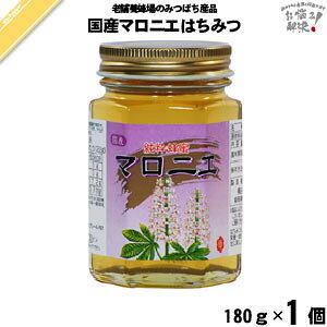 国産マロニエはちみつ 瓶入 (180g) 【クーポン配布中】 藤井養蜂場 藤井 フジイ ふじい 国産蜂蜜 国産ハチミツ 日本製 まろにえ トチの花 純粋ハチミツ 純粋はちみつ 純粋蜂蜜 はちみつ 蜂