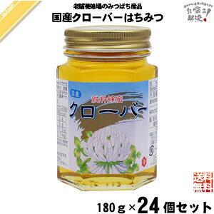 【24個セット】 国産クローバーはちみつ 瓶入 (180g) 【クーポン配布中】 藤井養蜂場 藤井 フジイ ふじい 国産蜂蜜 国産ハチミツ 日本製 くろーばー 純粋ハチミツ 純粋はちみつ 純粋蜂蜜 は