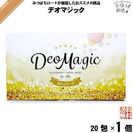 【お手軽】 デオマジック DeoMagic (5粒×20包) 【クーポン配布中】 サプリメント シャンピニオン なた豆 エチケット 送料込 【送料無料】【ポスカセット】