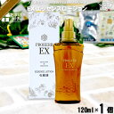 プロハーブ EX エッセンスローション 【おまけ付】 (120ml) 【クーポン配布中】 プロハーブ化粧品 美容液 ローショ…
