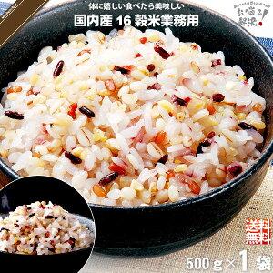 国内産十六穀米業務用(500g)