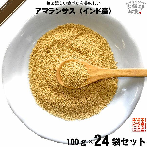 【24個セット】 アマランサス (100g) 【クーポン配布中】 雑穀 雑穀米 美味しい【送料無料】【ポスカセット】