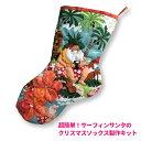 【サーフィンサンタ ソックスキット】【クリスマス】サンタファブリック超簡単!サーフィンサンタのクリスマスソック…