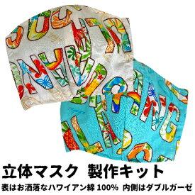 【完成品ではございません】お洒落でハワイアンな立体マスク手作りキット 綿100%細平ゴムプレゼントやさしい肌触り 大人用マスク(※平ゴムプレゼントはなくなり次第終了です)送料8個までDM便OK