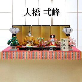 【ご優待割引価格】雛人形 ひな人形 十番 大橋 弌峰 作 徳印 黄櫨染 親王飾り