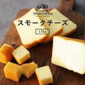 スモークチーズ 自家燻製工房YOKOYAMA 170g プロセスチーズ くるみチップ 燻製 薫製 国産 宮崎 都城 おつまみ ワイン 手作り 家飲み 宅飲み くんせいよこやま ギフト つづくさん 土曜だよ どよう