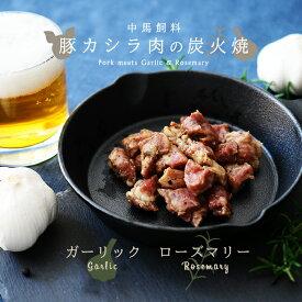 豚カシラ肉の炭火焼 (ガーリック/ローズマリー) 80g×1 都城 宮崎 九州 希少部位 おつまみ 焼酎 ビール ワイン 豚 カシラ肉