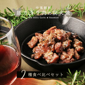 豚カシラ肉の炭火焼 2種食べ比べセット 都城 宮崎 九州 希少部位 おつまみ 焼酎 ビール ワイン 豚 カシラ肉