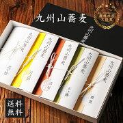 しいばや_椎葉屋_九州山蕎麦セット