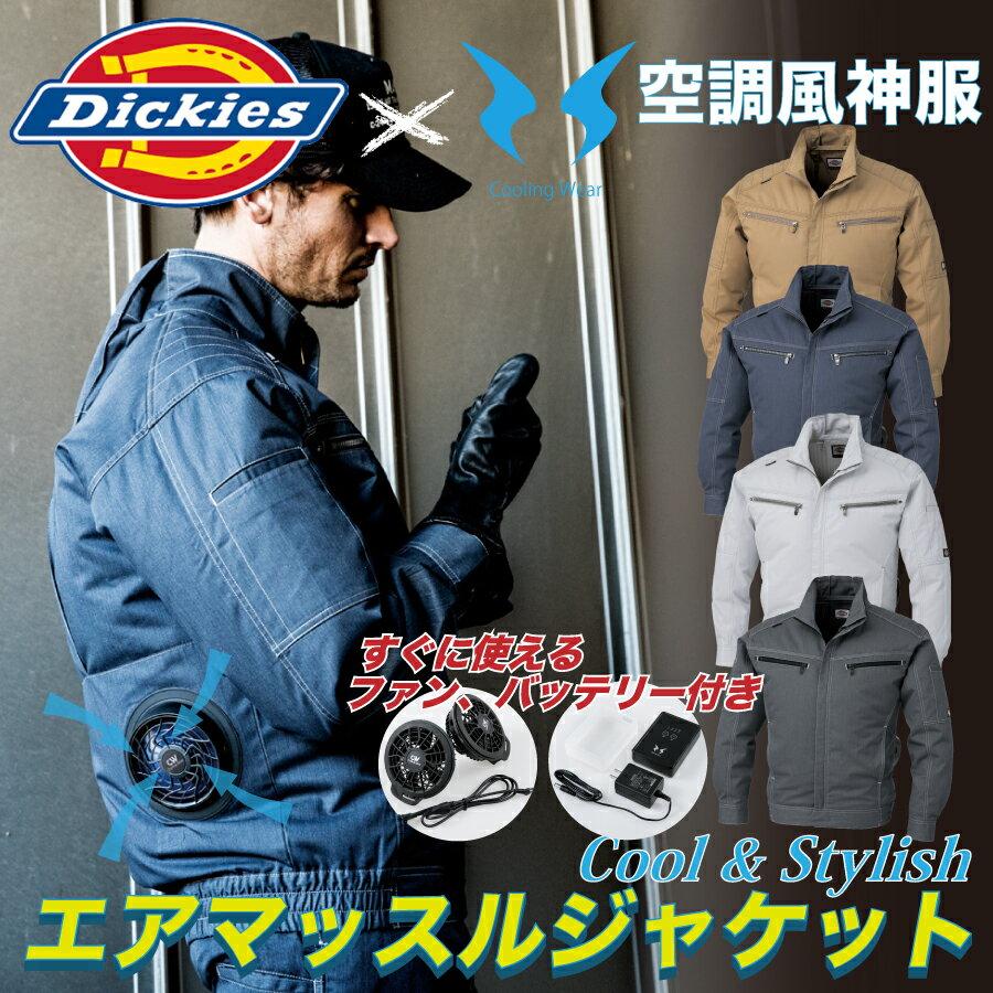 Dickies(ディッキーズ) 空調風神服すぐに使えるフルセット(ジャケット+ファン、バッテリーセット)今ならロゴ入トートバッグ付いてます! 作業服 ファン付き 作業着 熱中症対策 空調服 ファン付き