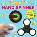 スーパーSALE期間中はポイント10倍LED ハンドスピナー フィンガースピナー Hand spinner 遊び おもちゃ スピナー  集中力を高める  ストレ...