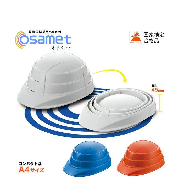 新商品発売記念!今なら送料無料!防災用ヘルメット オサメット