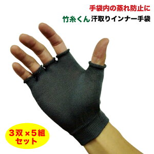 ひんやり快適!竹糸くん汗取りインナー手袋指切タイプ <ブラック>お得な3双組×5組セット手袋 インナー  下履き 吸汗 放湿 作業 炎天下 ガーデニング