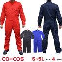 カラーつなぎ コーコス 840ジャンプスーツ メンズ レディース つなぎ おしゃれ つなぎ 半袖 つなぎ 長袖