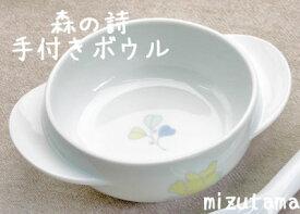 白山陶器【波佐見焼】チャイルド森の詩 手つきボール,お食い初め、子供食器