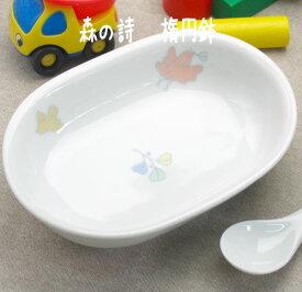 白山陶器【波佐見焼】チャイルド 楕円鉢 森の詩、お食い初め、子供食器