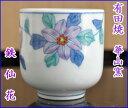 【茶湯器】鉄仙花 湯のみ 仏具、おぶっぱん、おっぱんさん、有田焼、せともの、湯呑