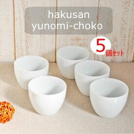 白山陶器【波佐見焼】湯のみ猪口 5個セット、S-Line、蕎麦猪口、湯呑み、汲みだし、小鉢、来客用、デザートカップ、セット