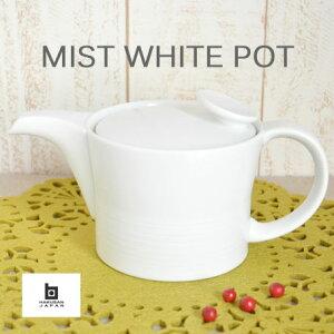 【白山陶器】ミストホワイトポットシングルス【急須】【ティーポット】