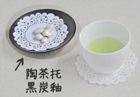 白山陶器 陶茶托 黒炭釉 茶托【波佐見焼】プレート、小皿、おつまみ皿