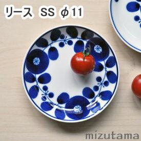 白山陶器 ブルーム リース プレート SS 小皿、醤油皿、手塩皿、豆皿【波佐見焼】【北欧】