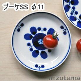 白山陶器 ブルーム ブーケ プレート SS 取り皿【小皿】【醤油皿】【豆皿】【手塩皿】【波佐見焼】【北欧】
