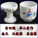 【仏飯】南天 仏飯器 仏具セット、おぶっぱん、おっぱんさん、有田焼、せともの、