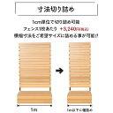 リファインMJフェンス 幅寸法切り詰めオプション(BOX付用)1cm単位で切り詰め可能【樹脂製 目隠し フェンス】