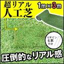 人工芝 【U字ピン6本付き】 リアルMJターフ [1m×3m 芝丈20mm] ロール リアル人工芝