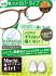 【新発売】モチアガール(R)カバータイプメガネ用鼻パッド