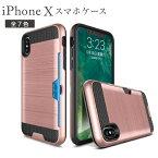 iPhoneX対応スマートフォンケーススマホカバースマホケースストレートタイプカードスリーブ付き全7色メタルカラーマットカラーバンパー保護