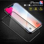 iPhoneXガラスフィルム液晶画面保護強化ガラス0.33mm硬度9H高透明タイプソフトフレーム全面保護フィルム【iPhoneX専用】