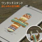 大セール★スマホスタンドワンタッチスタンドかわいいおしゃれワンタッチリングスタンドスマホリングホルダー落下防止全機種対応携帯スタンドGalaxyiPhone7SE6S6plusXperiaタブレット携帯ゲーム機iPadスマートフォンアクセサリータッチユーU型
