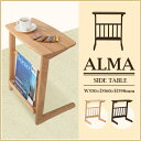 【配送設置無料】サイドテーブル W550×D360×H590mm ALMA 大川家具 国産 日本製 木製テーブル ミニテーブル ソファー…