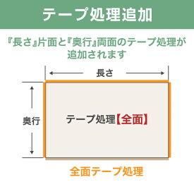 テープ処理全面 【オーダーカラー棚板】 『長さ』片面と『奥行』両面のテープ処理追加 (出来上がりは4面(全面)がテープ処理された状態です) ※棚板の枚数分必要になります
